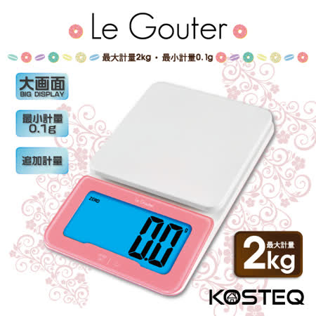 【KOSTEQ】Le Gouter微量廚房料理電子秤~粉色(2kg)