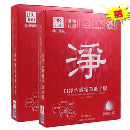 【買一送一】森田DR.JOU日本抹茶保濕修護液145ML[效期2018.03月後]+贈護手霜[隨機出貨乙支]