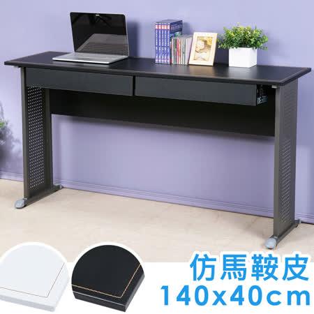 《Homelike》布德140x40工作桌-仿馬鞍皮(附二抽屜)