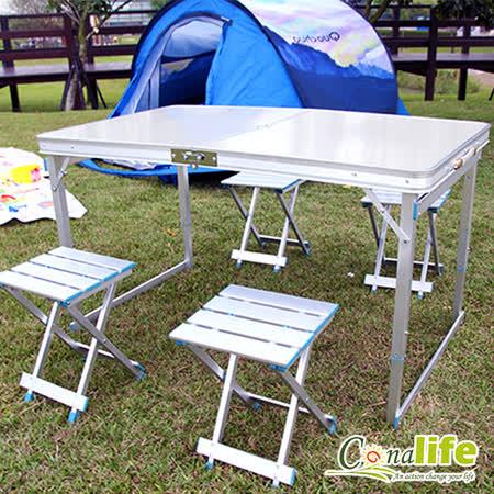 [Conalife]加大加強版折疊鋁合金桌椅組