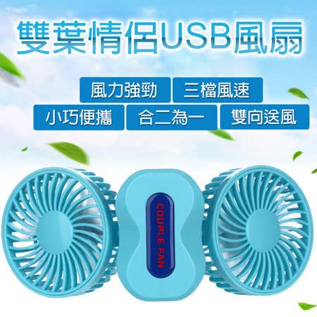 情侶USB雙風扇 二合一折疊風扇 350度旋轉 三段調速 雙馬達 雙向出風