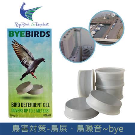 《ByeBirds 鳥掰掰》鳥忌避劑 (160g) 1入裝