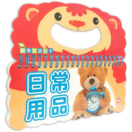 【幼福】樂翻學習認知卡《日常用品》