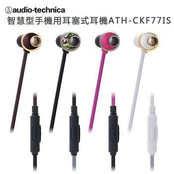 鐵三角 ATH-CKF77iS 重低音智慧型手機用 耳塞式耳機