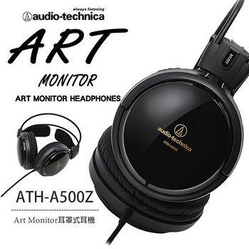 鐵三角 ATH-A500Z ART MONITOR 耳罩式耳機
