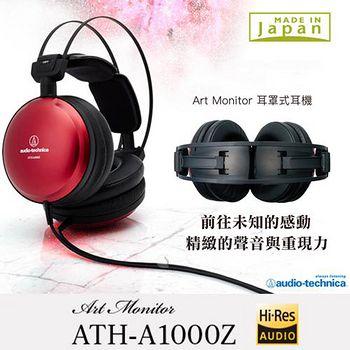 鐵三角 ATH-A1000Z ART MONITOR 耳罩式耳機