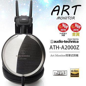 鐵三角 ATH-A2000Z ART MONITOR 耳罩式耳機