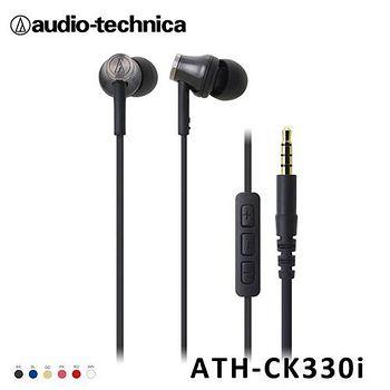 鐵三角 ATH-CK330i iPhone/iPad/iPod專用耳塞式耳機 (附捲線器)