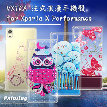 VXTRA SONY Xperia X Performance / PP10 / Xperia XP  法式浪漫 彩繪軟式保護殼 手機殼