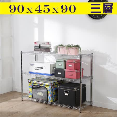 BuyJM鐵力士電鍍90x45x90cm三層置物架/鍍鉻層架