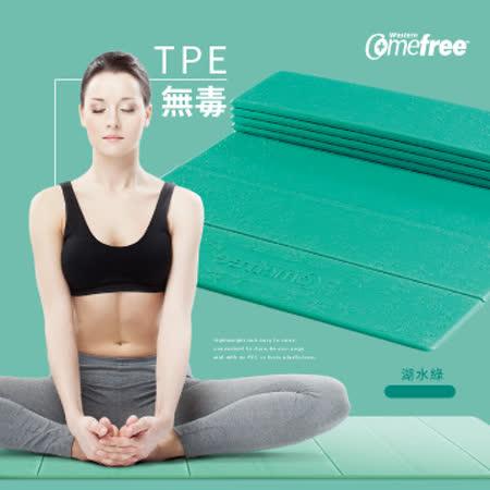 Comefree 羽量級TPE 摺疊瑜珈墊-湖水綠