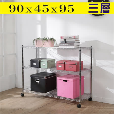 BuyJM鐵力士電鍍90x45x95cm附PP輪三層置物架/波浪架