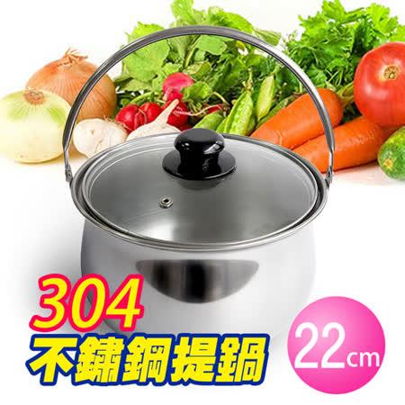 1+1組【金利害】台灣製#304不鏽鋼提把湯鍋(22cm)