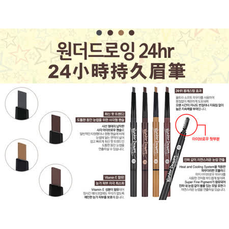 韓國 Holika 24小時持久眉筆