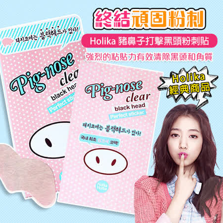 韓國 Holika Holika 豬鼻子打擊黑頭粉刺貼 10片入