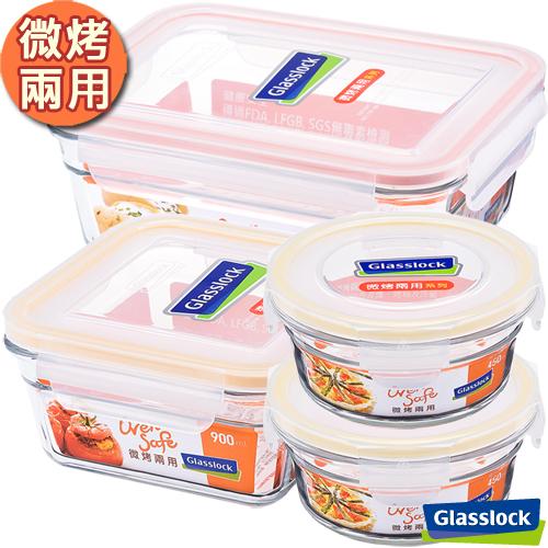 Glasslock強化玻璃微烤兩用保鮮盒 ~ 微笑料理4件組