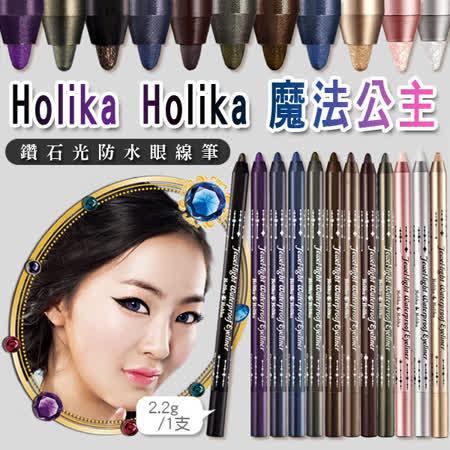 韓國 Holika Holika 魔法公主 鑽石光防水眼線筆 2.2g