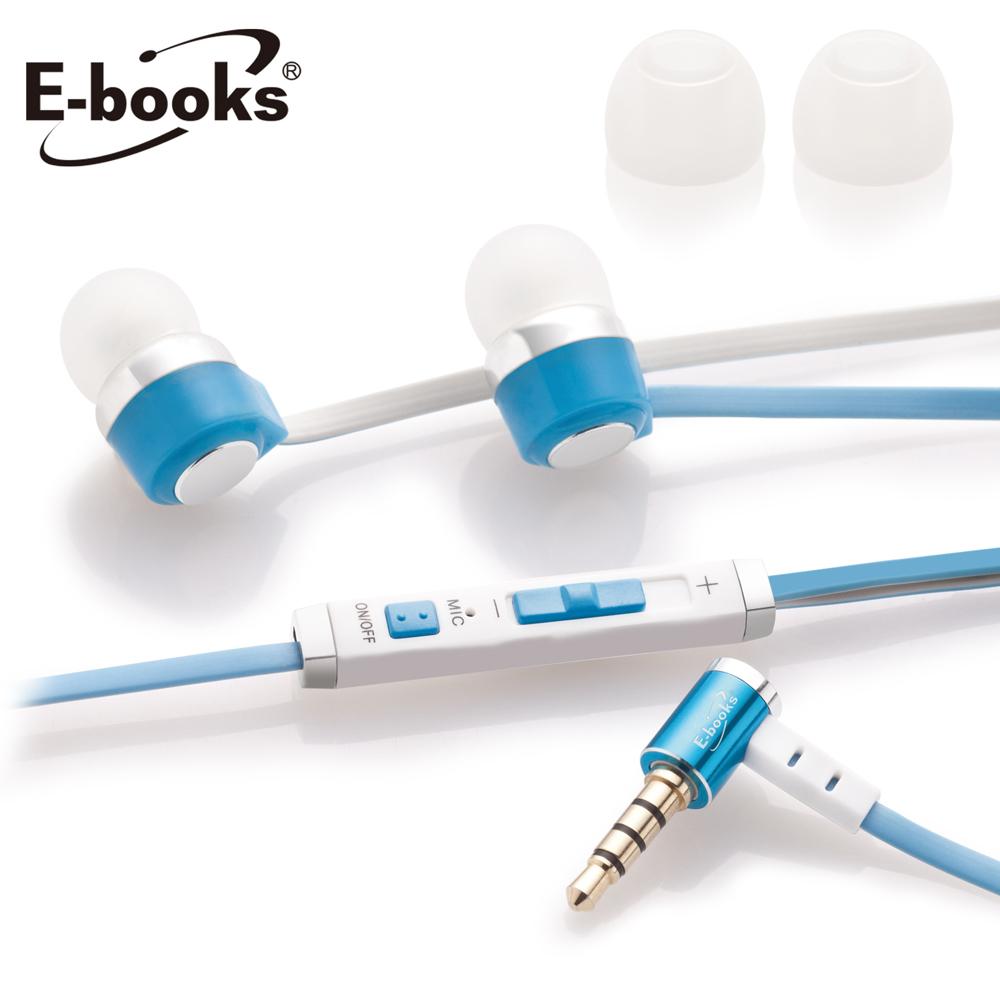 E~books S44 音控接聽金屬感耳道式耳機