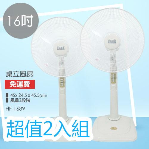 《二入超值》【華信】很堅固16吋立扇(HF-1689)