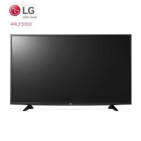 LG 樂金 49型 LED 液晶電視 49LF5100送HDMI+基本安裝(含舊機回收)(客約)