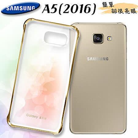 三星 SAMSUNG Galaxy A5 (2016) 原廠透明防護背蓋 手機殼