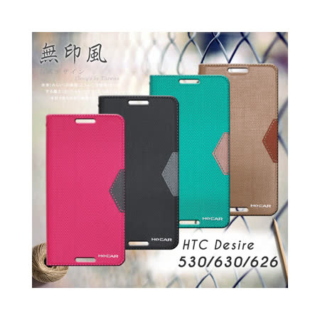 HOCAR HTC Desire 530/630/626 可共用 無印風側翻磁力皮套 保護套