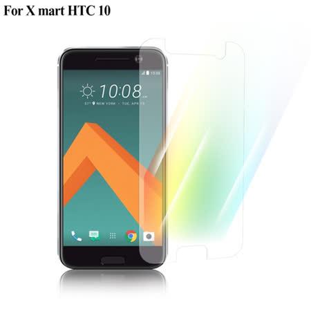 X_mart HTC 10/ M10h 抗藍光0.33mm耐磨玻璃保護貼