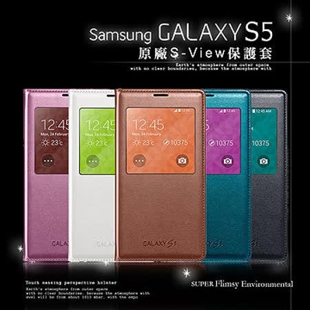 SAMSUNG Galaxy S5 S-View 原廠智能視窗感應觸控皮套