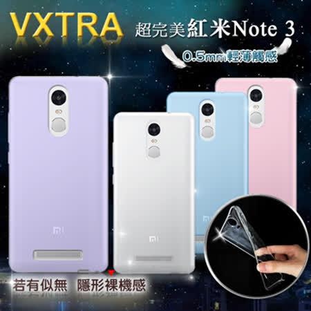VXTRA 超完美 Xiaomi 紅米Note 3 清透0.5mm隱形保護套