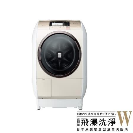 日立 HITACHI 12.5KG 溫風尼加拉飛瀑滾筒式洗脫烘 洗衣機 SFBD5200W左開