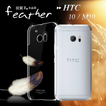 宏達電 HTC 10 / M10 超薄羽翼II水晶殼 手機殼(耐磨版)