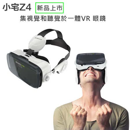 【小宅】Z4 一體成型 VR眼鏡