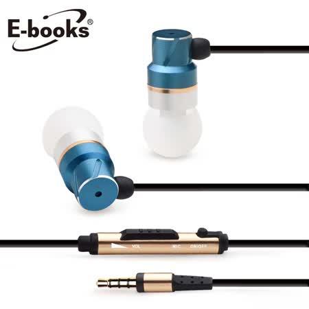 E-books S31 音控接聽鋁製耳道式耳機