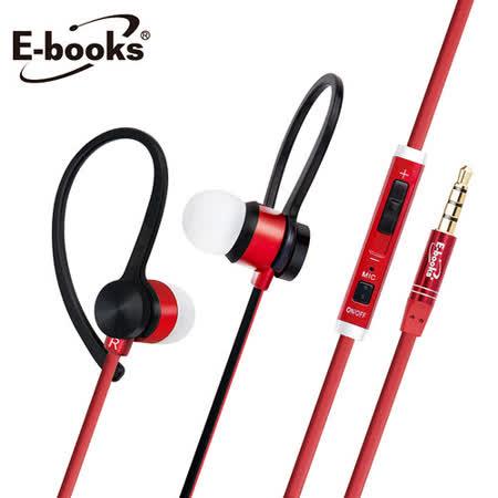 E-books S29 音控接聽運動兩用耳掛耳機