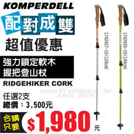 【KOMPERDELL 奧地利】配對成雙超值優惠!! 2支合購特惠中! 強力鎖定軟木握把登山杖/Power Lock系統