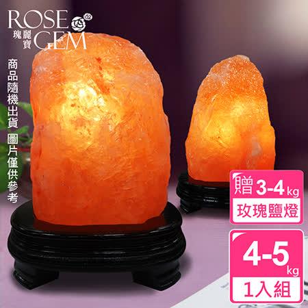 【瑰麗寶】《買大送小》精選玫瑰寶石鹽燈超值組_買4-5KG送3-4KG鹽燈