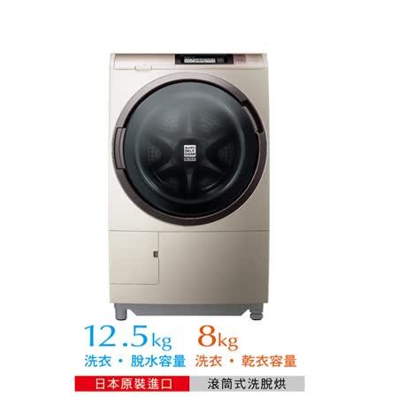 日立 HITACHI 12.5KG 尼加拉飛瀑滾筒式洗脫烘 滾筒式洗衣機 SFSD6200WR(N香檳金)右開門