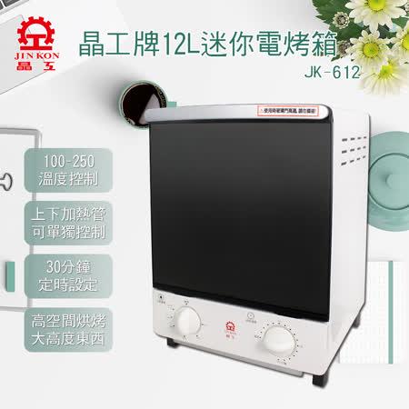 【勸敗】gohappy晶工牌12L 迷你電烤箱 JK-612價錢明 曜 百貨