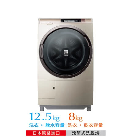 日立 HITACHI 12.5KG 尼加拉飛瀑滾筒式洗脫烘 滾筒式洗衣機 SFSD6200W(N香檳金) 左開門