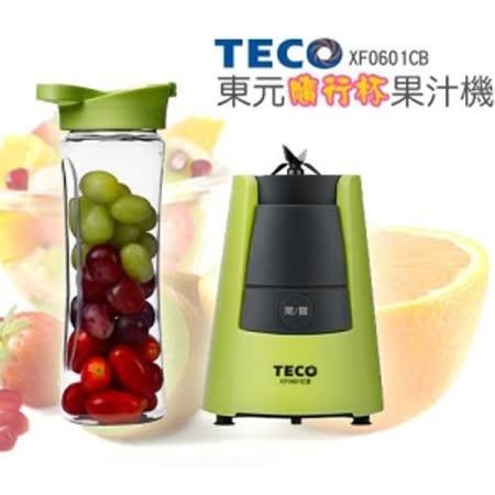 【團購2入組】東元隨行杯果汁機 XF0601CB