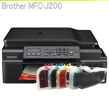 Brother MFC-J200【長匣滿水】無線傳真多功能噴墨複合機 HSP連續供墨系統