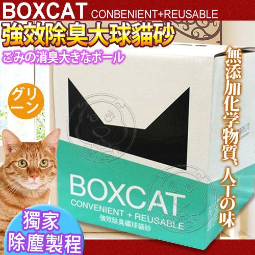 國際貓家BOXCAT~綠標強效除臭大球砂貓砂13L10kg箱