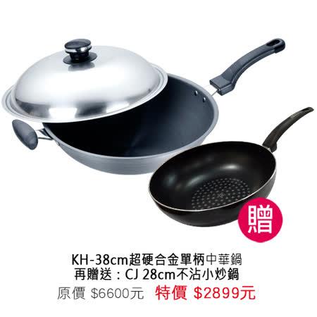【掌廚】超硬合金中華鍋(36公分)《再贈送CJ-28cm不沾小炒鍋》