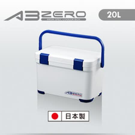 Abzero 日本製 高效能冰桶20L