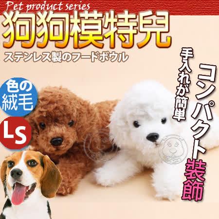 【部落客推薦】gohappy 購物網dyy》毛絨寵物狗模特坐姿/臥姿寵物衣服試穿展示狗好嗎遠 百 happy go