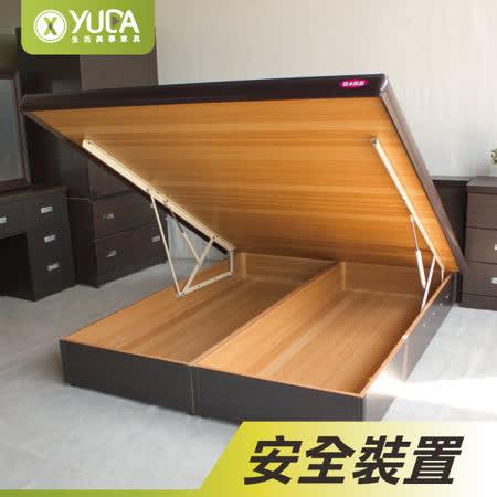 【YUDA】封邊加厚【安全裝置】6尺雙人加大掀床 4色可選擇  新竹以北免運費
