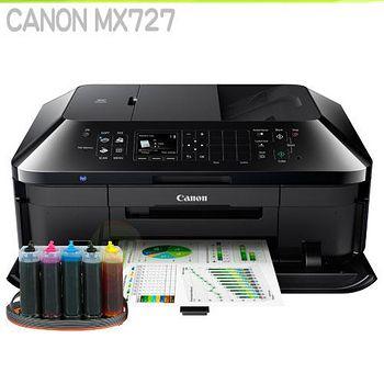 CANON MX727【單向閥+黑色防水】五色 無線傳真多功能相片複合機 HSP連續供墨系統