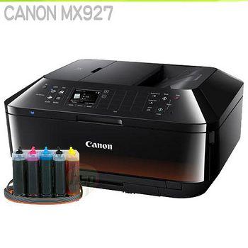 CANON MX927【單向閥+黑色防水】五色 無線傳真多功能相片複合機 HSP連續供墨系統