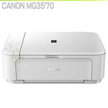 CANON MG3570【單向閥】無線多功能相片複合機 時尚白 HSP連續供墨系統