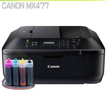 CANON MX477【單向閥】無線傳真多功能相片複合機 HSP連續供墨系統